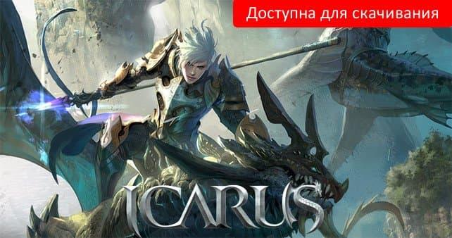 Скачать Icarus