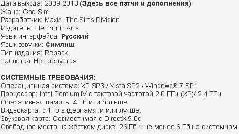 Симс 3 (Sims 3)