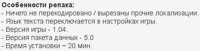 PES 2013 (ПЕС 2013)