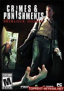 Шерлок Холмс Преступления и наказания