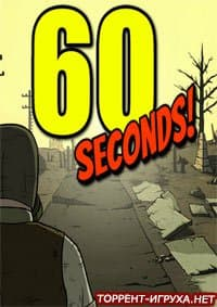 60 Seconds (60 Секунд)