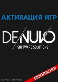 Оффлайн активация игр с Denuvo