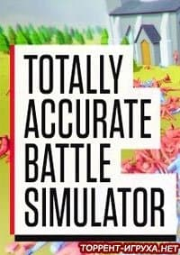 Totally Accurate Battle Simulator (TABS)