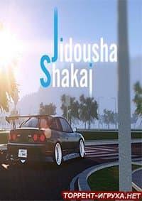 Jidousha Shakai