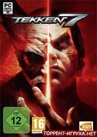 Tekken 7 (Теккен 7)