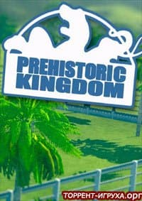 Prehistoric Kingdom