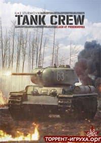 Ил-2 Штурмовик Tank Crew