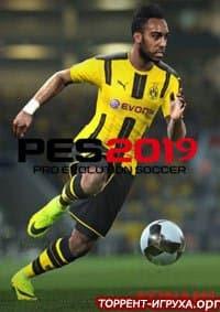 PES 2019 (ПЕС 2019)