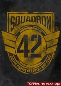 Squadron 42 (Сквадрон 42)