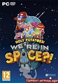 Holy Potatoes! We're in Space?!