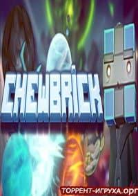 Chewbrick