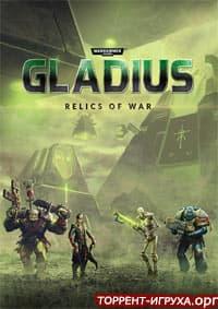 Warhammer 40,000 Gladius Relics of War