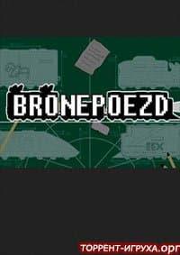 Bronepoezd