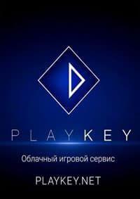 PlayKey - Играйте без лагов и тормозов!
