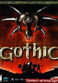 Готика 1  / Gothic 1