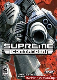 Supreme Commander Трилогия