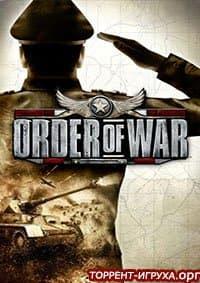 Order of War: Освобождение