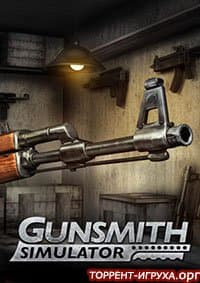 Gunsmith Simulator