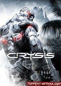 Кризис 1 (Crysis 1)