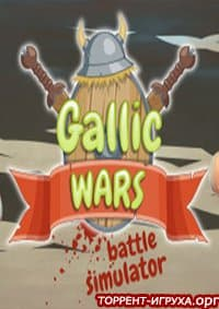 Gallic Wars - Battle Simulator