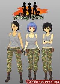 Army Gals 2