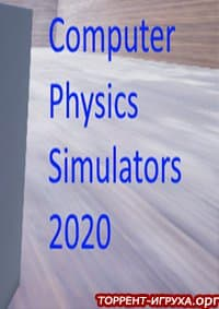 Computer Physics Simulator 2020