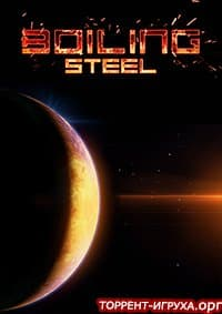 Boiling Steel