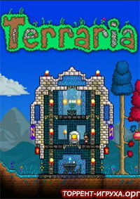 Terraria 1.4.0.5 (Террария 1.4.0.5)