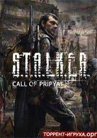STALKER Call of Pripyat (СТАЛКЕР Зов Припяти)