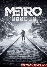 Metro Exodus (Метро Исход)