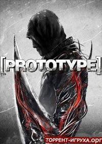 Prototype 1 (Прототип 1)