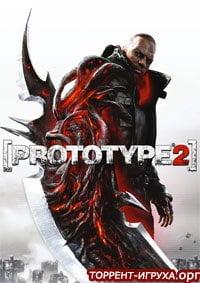 Prototype 2 (Прототип 2)